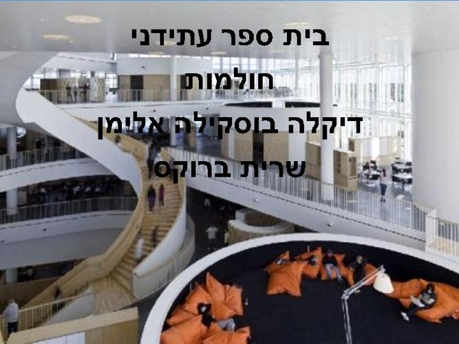חזון  בית הספר העתידני