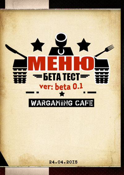 WarGaming Cafe