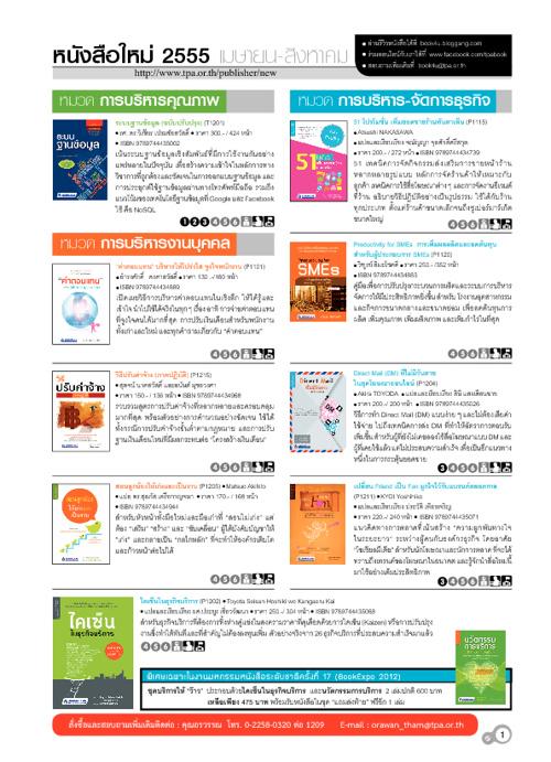 หนังสือใหม่ BookExpo 2012 บูธ P15 โซน C1