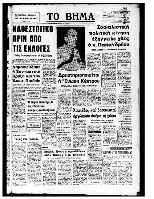 Τρεις του Σεπτέμβρη: Ο Τύπος στις 4/9/1974