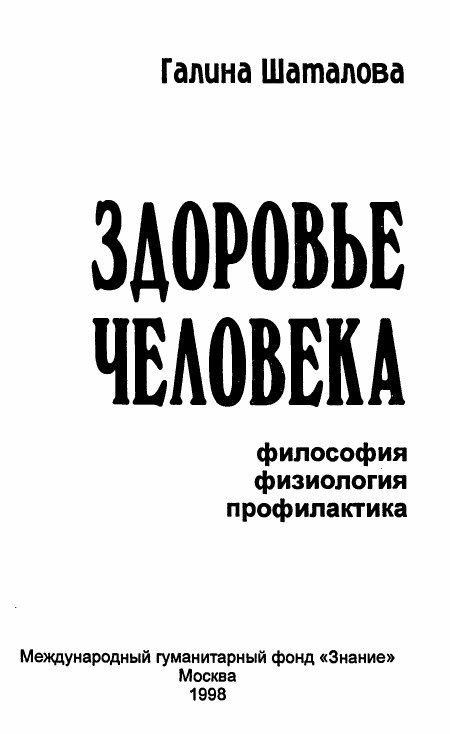 Шаталова - Здоровье человека (сканы)