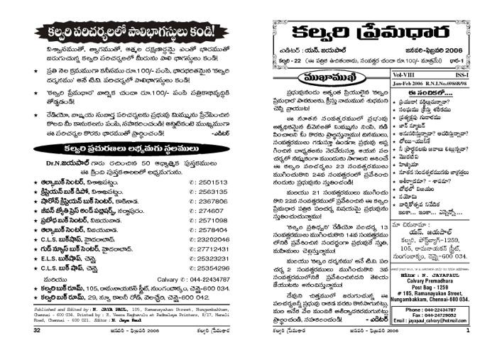 Calvary Premadhara- Jan Feb 2006