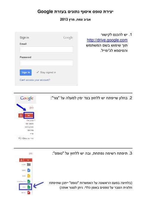 יצירת טופס באמצעות גוגל