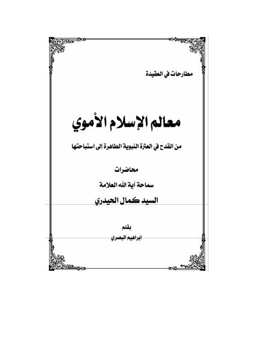 معالم الاسلام الاموي