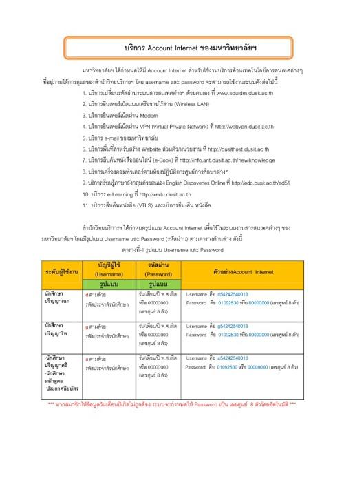 คู่มือ ICT นักศึกษา