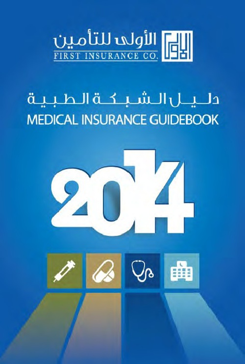 Medical Guidebook 2014