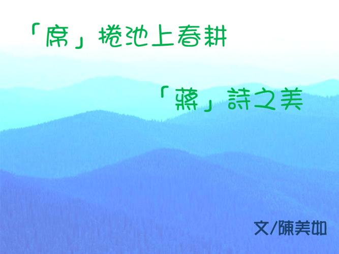 「席」捲池上春耕「蔣」詩之美