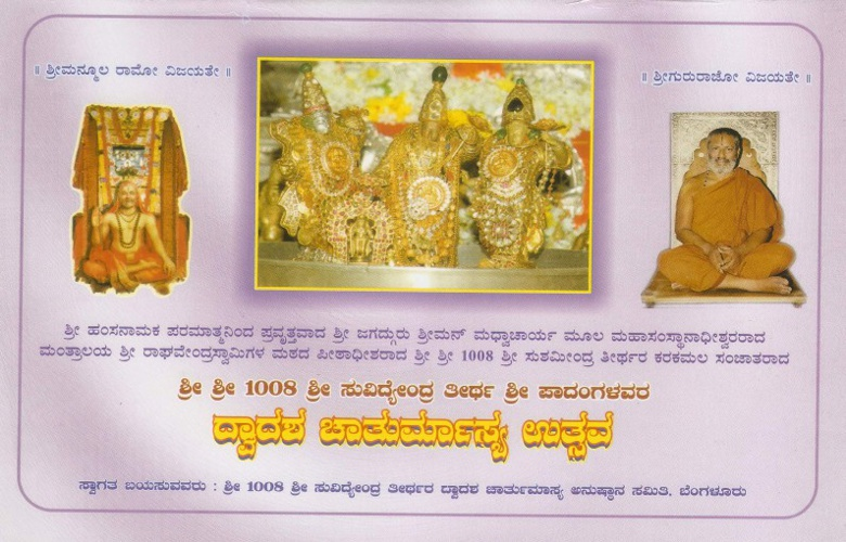 Dwadsha Chaturmasya Invitation @ Srinagar Srs Mutt Bengaluru.