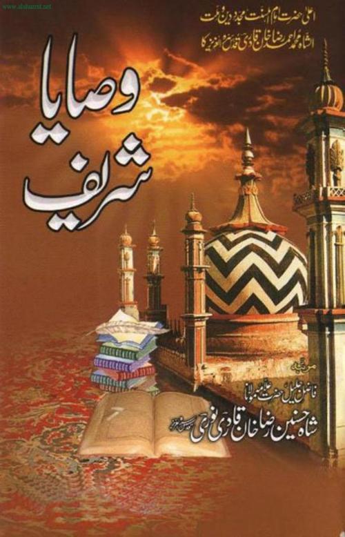 Wasaya-Shareef