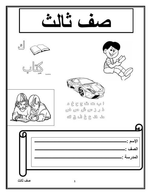 Booklet gr 3 new 2