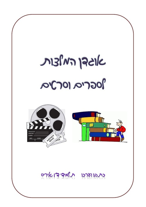 אוגדן המלצות ספרים/סרטים נובמבר
