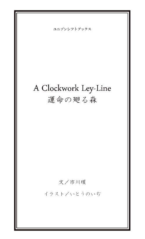 A Clockwork Ley-Line 01