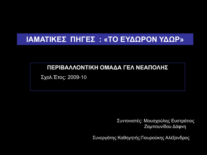 Copy of ΠΕΡΙΒΑΛΛΟΝΤΙΚΗ ΕΚΠΑΙΔΕΥΣΗ 2010 ''Εύδωρον Ύδωρ''