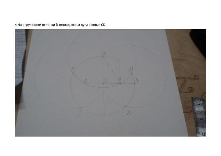Алгоритм-построения-золотых-фигур-ч.2