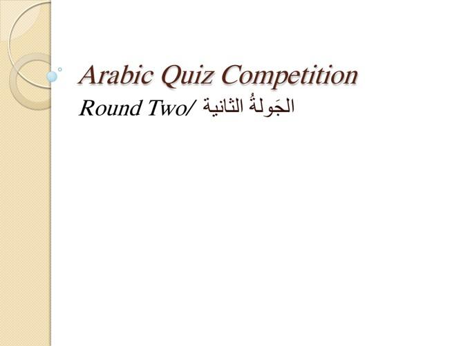 Arab Quiz Compitition