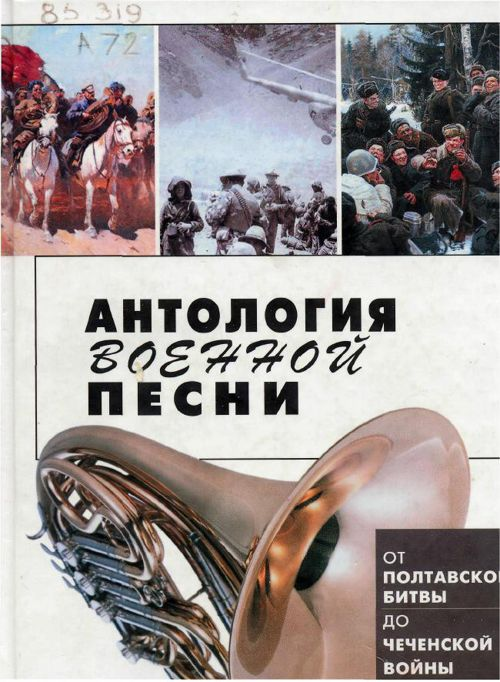 Антология военные песни