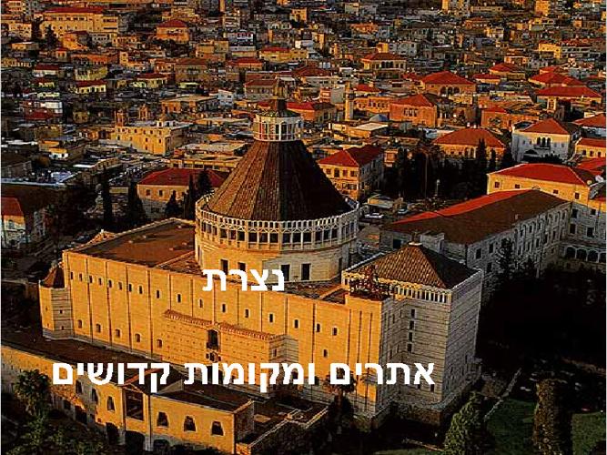 אתרים קדושים בנצרת