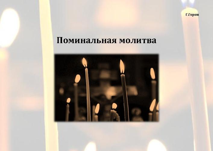 """Горин Г. """"Поминальная молитва"""""""