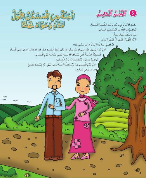 الكتاب الثاني - الدرس الخامس -  كتاب المربي