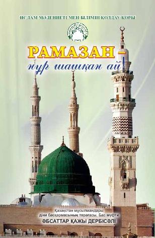 Рамазан айы