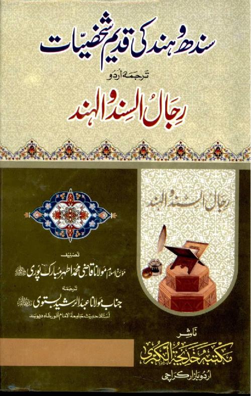 SINDH O HIND KI QADEEM SHAKHSIAT (MOLANA ABDUR RASHEED BASTAVI)