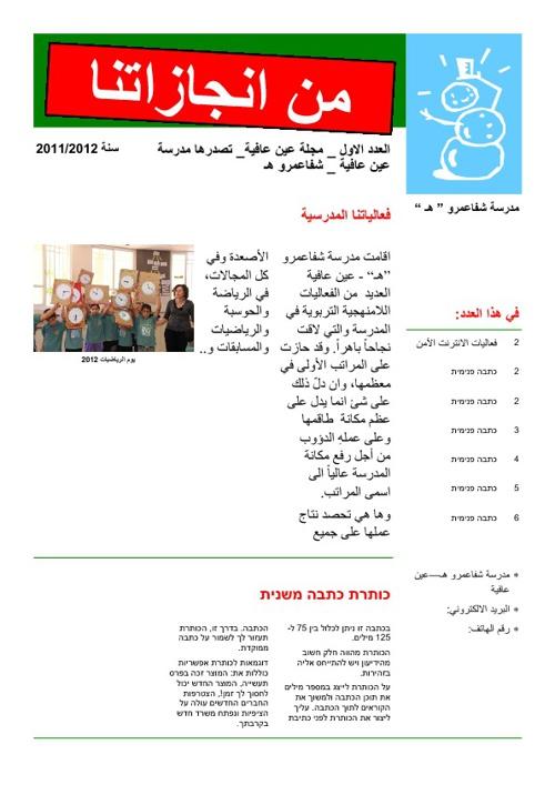 مجلة مدرسية