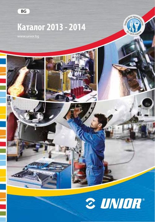 Unior katalog BG 2013-2014