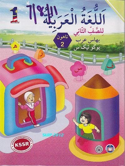 B.TEKS B.ARAB KSSR TAHUN 2 TAJUK 3 (2012)