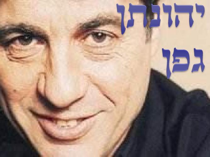יהונתן גפן גיל קורן וענבר ריחני