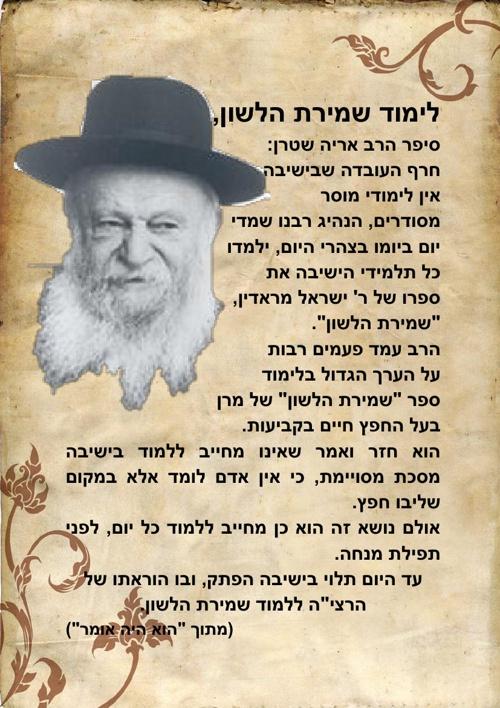 Copy of הרב צבי יהודה