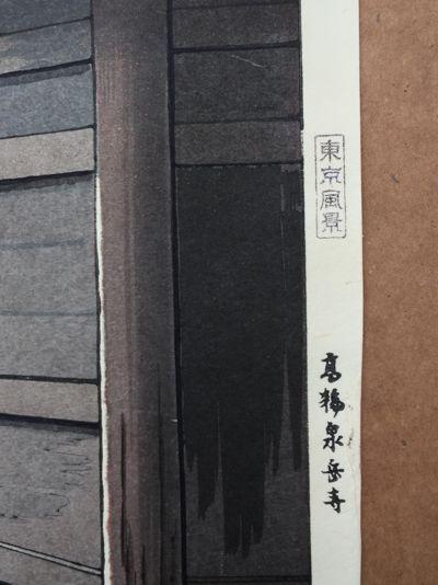 Takanawa Sengakuji Temple by Tsuchiya Koitsu 1st Ed.