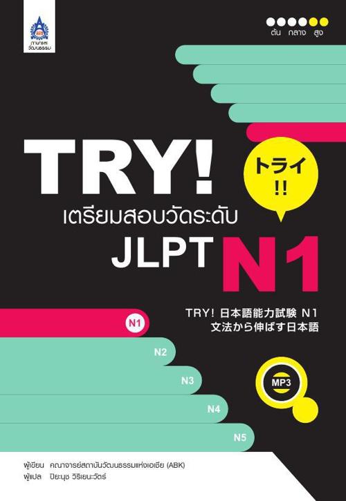 TRY! เตรียมสอบวัดระดับ JLPT N1