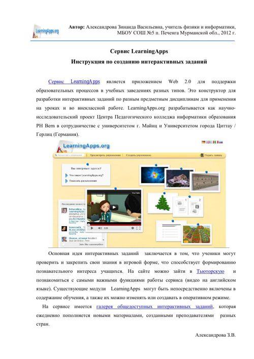instrukzialearningapps-130102043207-phpapp01