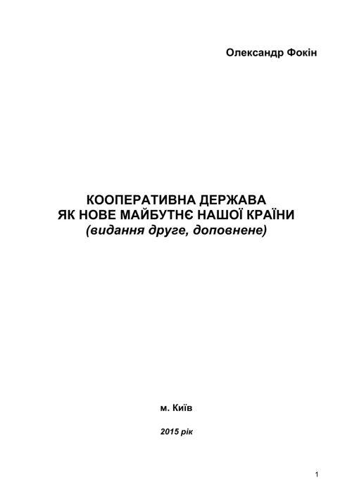 Кооперативна держава як нове майбутнє країни  (ред-4. друга)