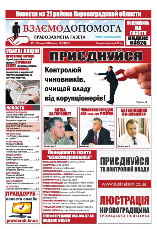 """""""Взаимопомощь"""", №24(85)"""