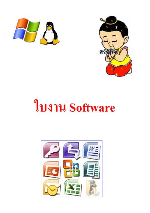 ใบงานSoftware