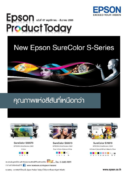 Epson Product Today November 2012