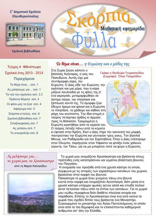 4Μαθητική εφημερίδα-Σκόρπια φύλλα-τεύχος 4-Φθινόπωρο 2013-2014