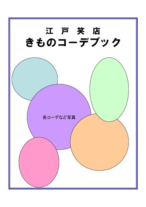 着物コーデBook