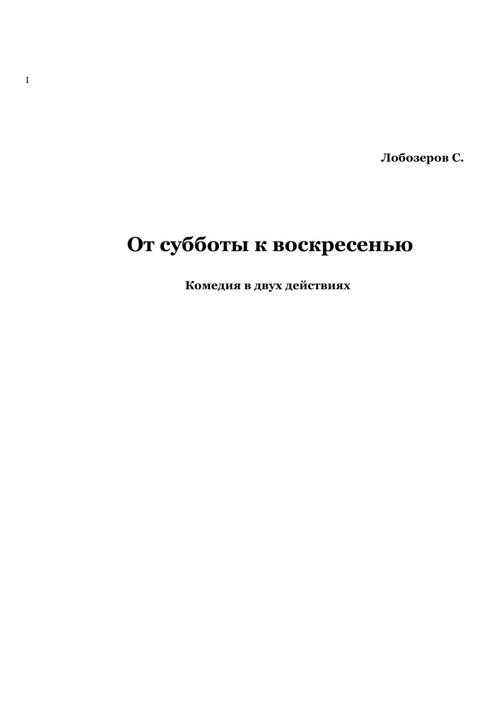 Лобозеров С. Сборник пьес