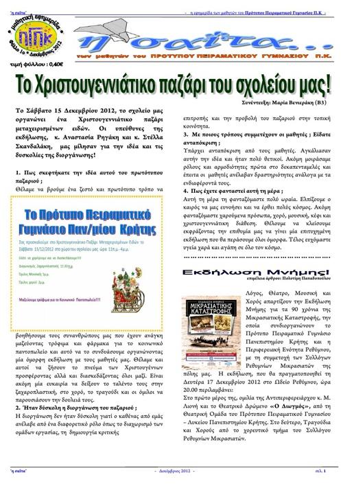 η σαϊτα... (τεύχος 1)