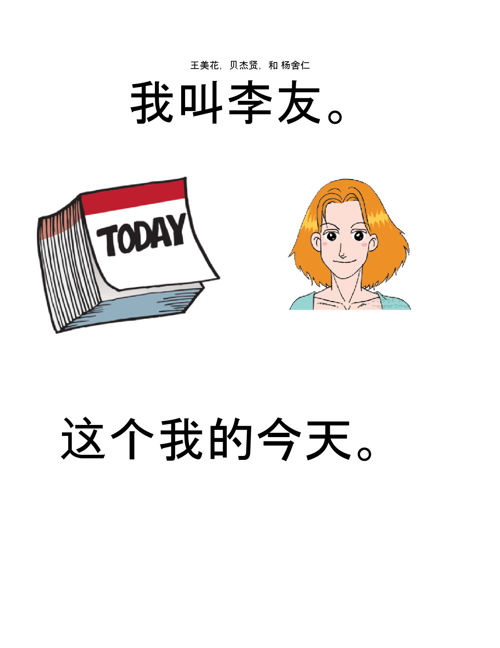 ChineseProject