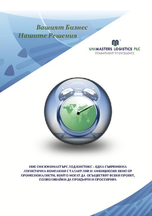 Unimasters Logistics Brochure 2012