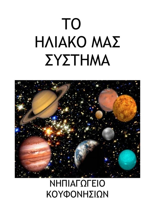 Copy of ηλιακό σύστημα