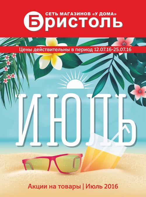 Каталог июнь-июль 2016_Архангельск