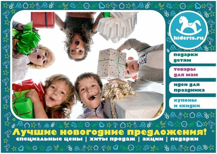Лучшие новогодние предложения от Kideria.ru!