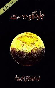 islah ul muslimeen books