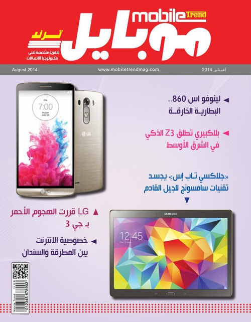 Mobile Trend August 2014