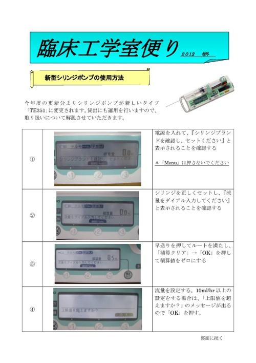 CE-News_2012-Extra