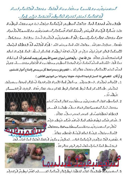 Arakan news